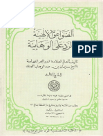 الصواعق الالهية في الرد على الوهابية ,  سليمان بن عبد الوهاب النجدي