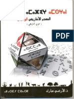 المعجم الامازيغي الوظيفي..عربي أمازيغي
