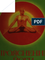 Прояснение йоги