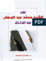 نقد الشيخ محمد عبد الوهاب من الداخل, د. عصام العماد