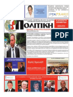 """POLITIKI "" NEWSPAPER 13th YEAR EDITION"