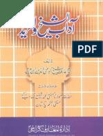 00484 Adab Ush Shaikh