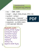 Sri Yadavaaryaru