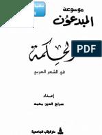 موسوعة روائع الشعر العربي 01 - الحكمة