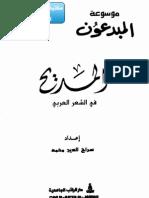 موسوعة روائع الشعر العربي 04 - المديح