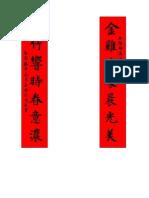 Caracteres Chineses - Ano Novo Lunar