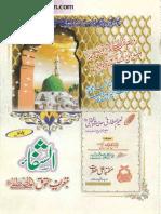 Ash Shifa Urdu