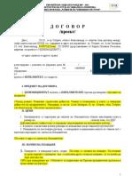 Proekt_dogovor СМР