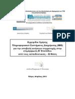 20130319 TeachersRequestsManual B Phase v1