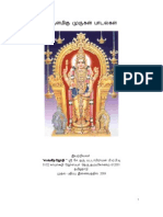 Shri Murugan songs in Tamil