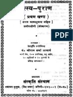 Matsya Purana Part 1