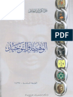 الوهابية والتوحيد, الشيخ علي الكوراني العاملي
