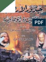 جذور الارهاب في العقيدة الوهابية, الدكتور احمد محمود صبحي اشراف