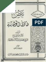 نقض فتاوي الوهابية, الشيخ محمد حسين ال كاشف الغطاء