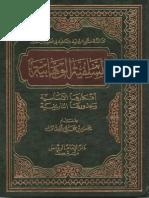 السلفية الوهابية افكارها الاساسية وجذورها التاريخية  (Alslfia-Alwhabia)