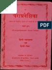 Para Praveshika - Krishnanda Budholiya