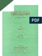صفحات من صبر العلماء على شدائد التحصيل - العلامة عبد الفتاح أبو غدة رحمه الله