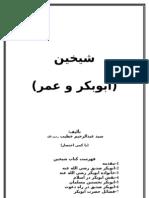 شيخين - ابوبكر و عمر