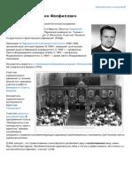 о. Мейендорф, Иоанн Феофилович.pdf
