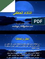 emotional intelligence in arabic الذكاء العاطفي بين العقل و العاطفة