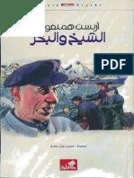 رواية الشيخ و البحر