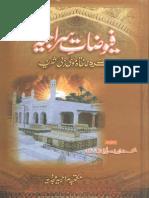 Fuyoozat e Sirajia Urdu