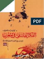 كمال عبداللطيف الفكر الفلسفي المغربي.pdf