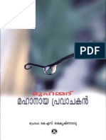 Malayalam Islamic Books Pdf