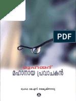 Malayalam Islamic book