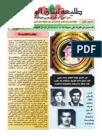 طليعة لبنان ك1  2013.pdf