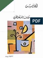 أدونيس مقدمة للشعر العربي.pdf