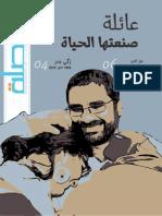 العدد السادس من جريدة وصلة - الاصدار الثاني wasla 6