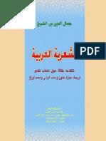 جمال الدين بن الشيخ الشعرية العربية.pdf
