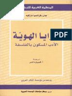 جان فرانسوا ماركيه مرايا الهوية - الأدب المسكون بالفلسفة.pdf