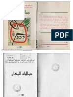 جماليات المكان.. سيزا قاسم.. يوري لوتمان وآحرون.pdf