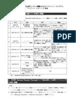 00 SMASSE INSET Malawi Pilot Programme Progress Report II Summery Japanese)