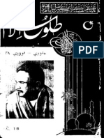 Monthly Tolueislam Jan-Feb 1948
