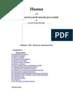 Нанна или О психической жизни растений -russki-Gustav Theodor fechner