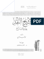 فراي تشريح النقد.pdf
