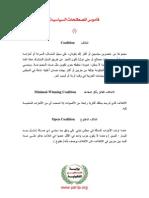 قاموس المصطلحات السياسية.pdf