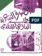 محمد الولي الصورة الشعرية.pdf