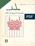 محمد بنيس حداثة السؤال.pdf