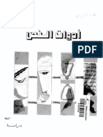 محمد تحريشي ادوات النص.pdf