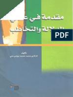 محمد يونس علي قدمة في علمي الدلالة والتخاطب.pdf