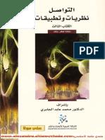 محمد عابد الجابري التواصل.pdf