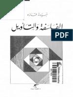 نبيهة قارة الفلسفة و التأويل.pdf