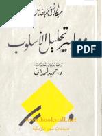 ميكائيل ريفاتير..معايير تحليل الأسلوب.pdf