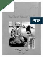 هنري كوربان تاريخ الفلسفة الاسلامية.pdf
