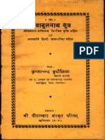 Shri Vatula Nath Sutra Krishnananda Budholiya