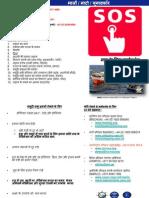 Hindi Dhow Flashcard JAN2013